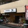 【今週のラーメン2955】 自家製麺 然 (川崎・武蔵小杉) らーめん並盛