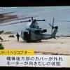 新年早々、また伊計島の浜辺で米軍ヘリが不時着、すぐ近くに住宅密集地!