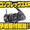 【シマノ】バス釣り専用スピニングリール「コンプレックスXR」通販予約受付開始!