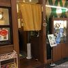 【スリランカ系】ポンガラカレー  カフェのような明るいお店 ☆☆☆☆☆【大阪】