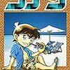 【ネタバレあり】「名探偵コナン」92巻のレビューというか個人的な感想 〜ラムっぽ怪しい人が増えてくる〜
