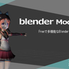 今月の社内勉強会はBlenderでアバターをつくる!?