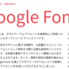 【プログラミング】Google Fontsを使ってはてなブログのフォント変えてみる。