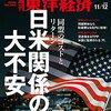 M 週刊東洋経済 2016年11/12号 日米関係の大不安/福島第一原発 困難極める廃炉・汚染水対策/OKI 執念の工場再生