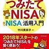 (つみたて・一般)NISAを理解するならまずこの本から ー 税金がタダになる、おトクな「つみたてNISA」「一般NISA」活用入門 [著]竹川美奈子