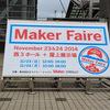 MakerFaireTokyo2014で出展してきました
