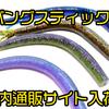 【Z-Man】ネコリグ用にデザインされたストレートワーム「バングスティックZ」国内通販サイト入荷!
