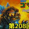 思い出の積みプラレビュー集 第208回 ☆ BANDAI パロチェンマン No.2 怪獣王ゴジラ