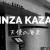 帰国したらまた行きたいレストラン KAZANで大好きな「天使の海老」を食べてきた
