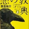 大島優子さんと映画「てけてけ」