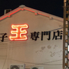 餃子専門店「王(わん)@広島 薬研堀」で、揚げ焼き餃子5種と水餃子を満喫