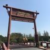 タイ郊外にある巨大な古代都市『ムアンボーラン』
