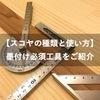 【スコヤの種類と使い方】墨付け必須工具をご紹介!