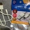 ダイソーのiPhone用対応ケーブルでiPhoneXsが充電できた【100円】