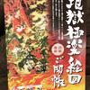 照円寺で地獄極楽絵図を拝観してきました