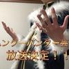 アメトーークで「HUNTER×HUNTER芸人」が近日放送予定!見逃せないね!