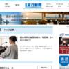 旬刊旅行新聞 公式Webサイトがリニューアルしました!
