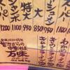 ストレルカ金沢公演の巻