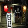 つけめん汁なし専門 R@愛知:名古屋市千種区今池