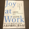 【読書記録】『Joy at Work』実際に片付けでときめく働き方を手に入れてみた!#174点目