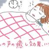 今日のアラフィフ  不眠