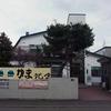 喫茶がま記念館/北海道札幌市