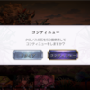 火山修行と鬼退治【アナデン日記 3】