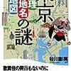 東京「地理・地名・地図」の謎 読了