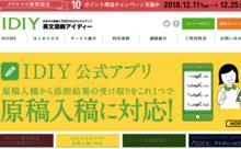 英文添削のアイディー(IDIY)にアプリ版が登場