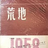 荒地詩集 1958