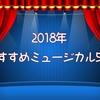 【音大生 吉村南美の「タッチを劇場に連れて行って」】7ベル『2018年のおすすめミュージカル5選』