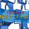 Facebookから情報が流出する仕組み【診断系アプリ対策】