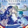 邦訳アメコミアドベントカレンダー23日目『DCキャラクター大辞典』