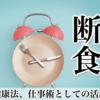 1日断食のススメ【健康法、仕事術としての断食の活用】