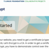 Let's EncryptでSSL証明書を発行・インストールした