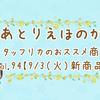 【9/3 新商品紹介vol.94】~モールド,石膏,花材etc~