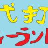 横浜DeNAベイスターズ 8/3 広島東洋カープ13回戦