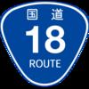 No.115 国道18号