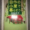 高村友也「自作の小屋で暮らそう: Bライフの愉しみ」下級国民界隈で聖書と崇められる伝説の名著