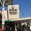 国内旅行記:長崎 その1