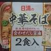 【冷凍食品】家に居ながら150円でラーメンを食える良い時代
