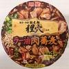【今週のカップ麺171】 東京・池袋 馳走麺 狸穴監修 ラー油肉蕎麦(明星食品)