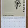 佐藤卓己/孫安石 「東アジアの終戦記念日―敗北と勝利のあいだ」(ちくま新書)