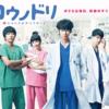 コウノドリ(2017) 10話 感想