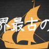 世界最古の木造船「太陽の船」