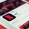 Netflix英語字幕でスピーキング力を鍛える方法