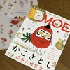 MOE 買いました〜!  かこさとしさん特集! #かこさとし #だるまちゃん #MOE