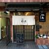 東京 新小岩 旬菜「日の出」 純米吟醸 西之門 ひとごごち