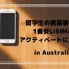 【オーストラリア】留学生の携帯事情。スーパーで購入できる1番安いSIMとアクティベートについて