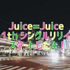 ハロプロ活動報告:Juice=Juice 11thシングル リリースイベント@タワレコ川崎